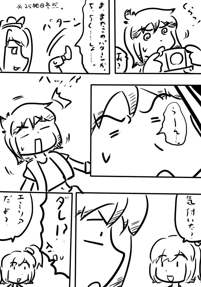 oresuke041_03.jpg