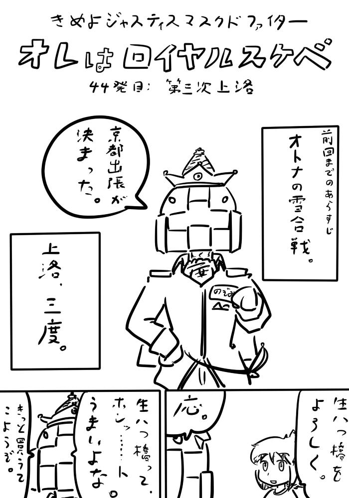 oresuke044_01.jpg