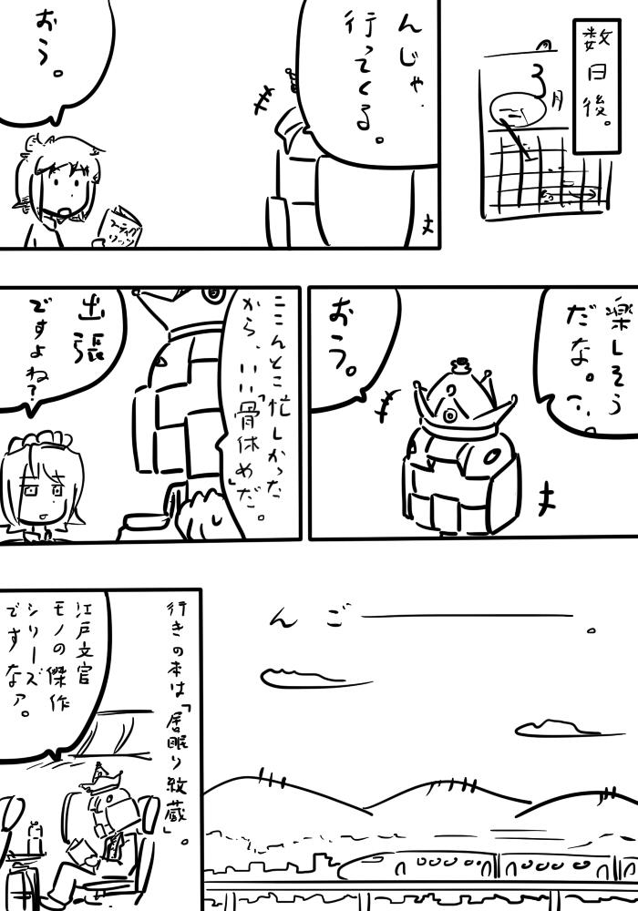 oresuke044_02.jpg