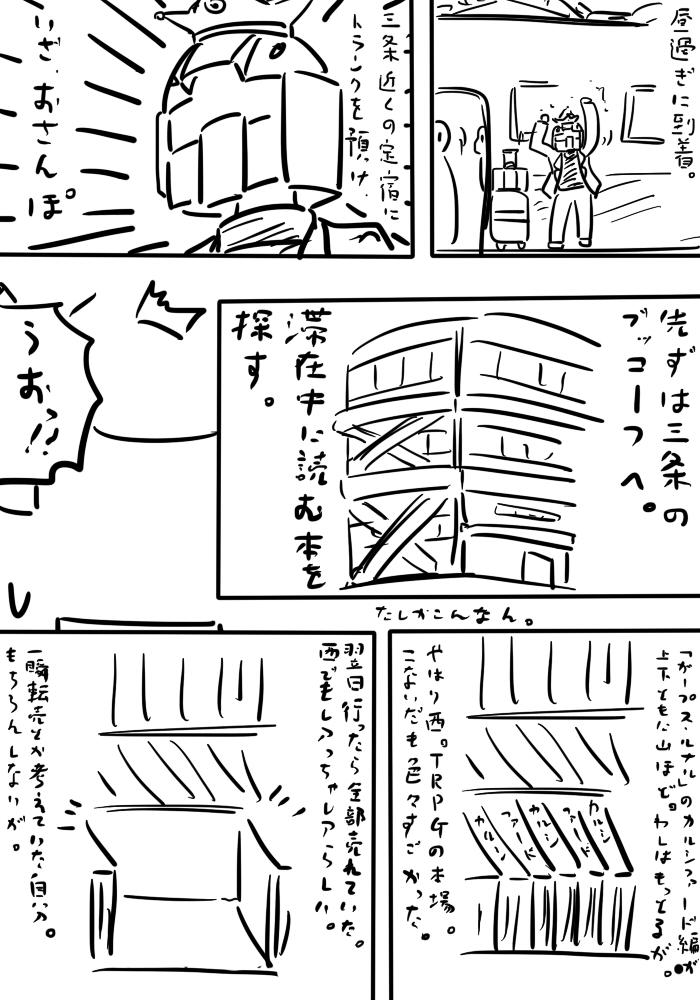 oresuke044_03.jpg