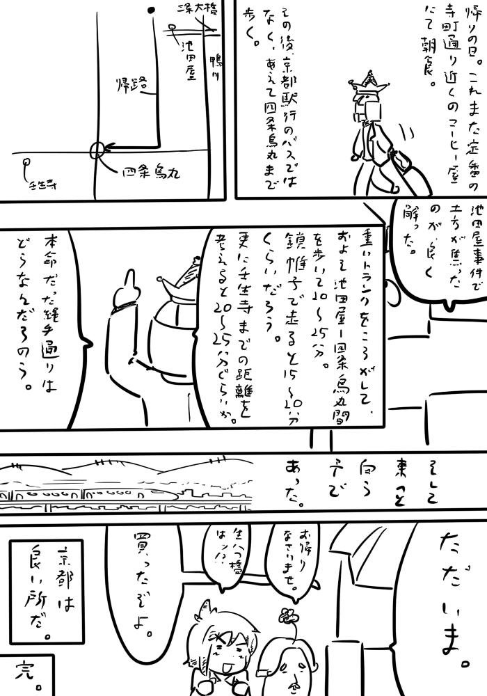 oresuke044_05.jpg