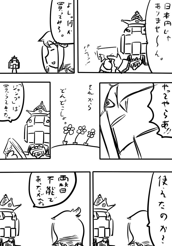 oresuke046_03.jpg