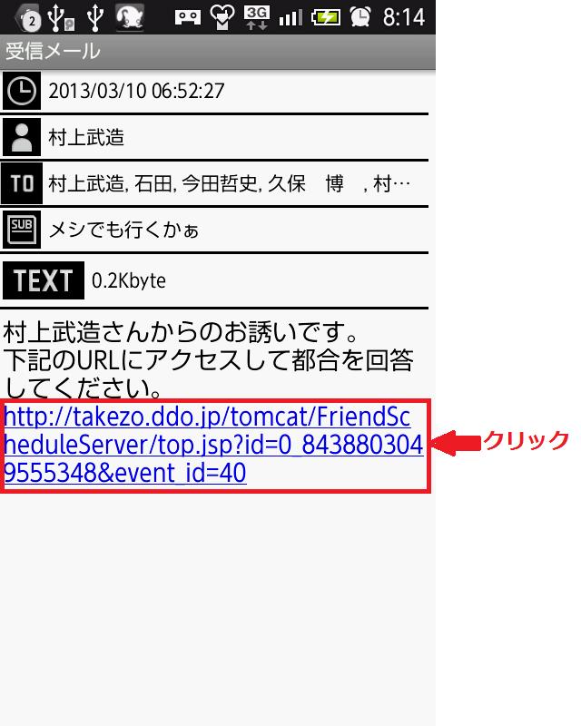 skezo_mail_sel2.png