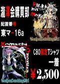 C80限定Tシャツ【ポップ】