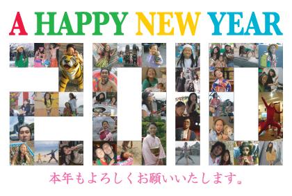 2010_nenga.jpg