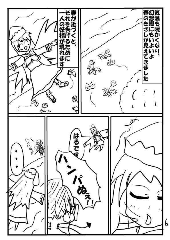 !!はんぱ ぬぇ!!6
