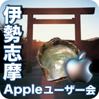 ISESHIMA−Apple−User-Group-ICON