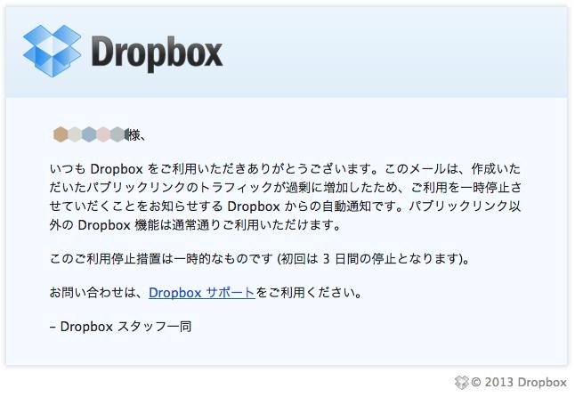 Dropbox-OSHIKARI2.png