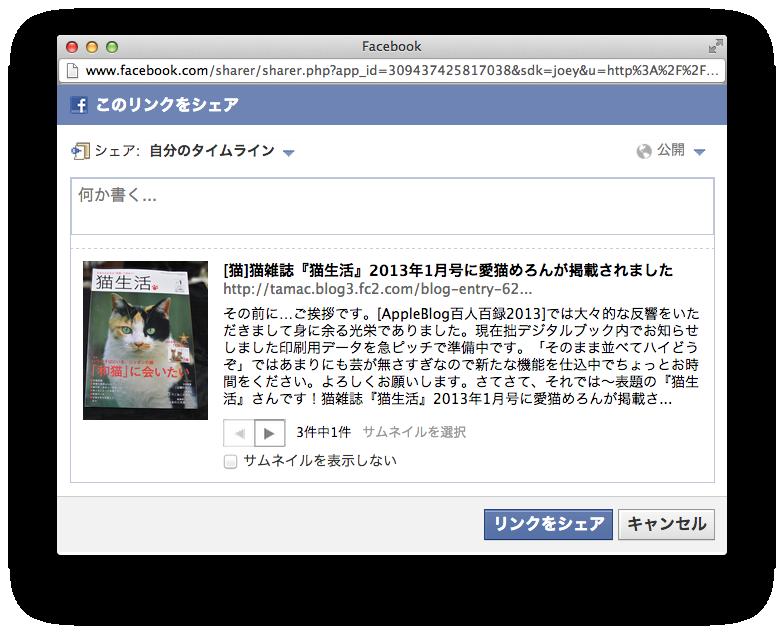 Facebook-OGP-FC2BLOG1.png