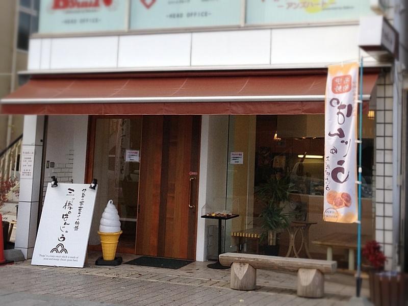 MITSUHASHI-PANJU.jpg