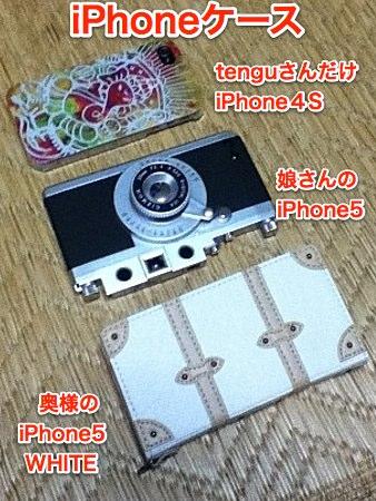 tengu-iPhone-case.jpg