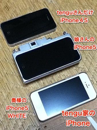 tengu-iPhone.jpg