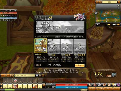 ミッションレベル選択画面