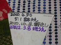 DSCN8984a_20130124180955.jpg