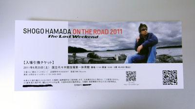hamashiyo3.jpg