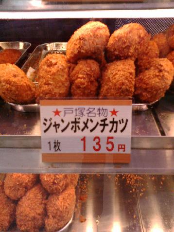 サイトウ精肉店