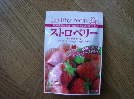 乾燥イチゴ♪