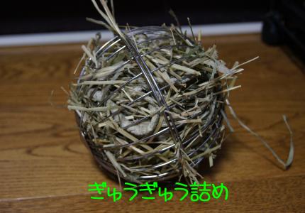 牧草ボール