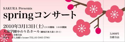 季節のチケット_春1