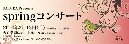季節のチケット_春2