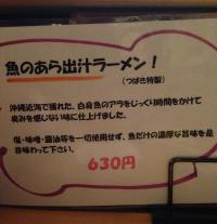 130207_9つばきラーメン解説