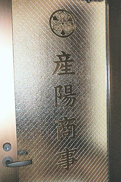 ウォータージェット切断加工品-真鍮切り文字-