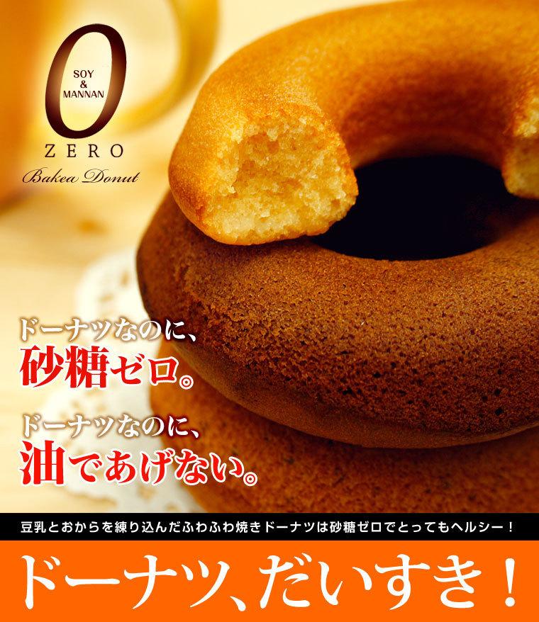 豆腐おから焼きドーナツ