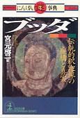 伝統的釈迦像の虚構と真実