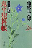 鬼平犯科帳(24)
