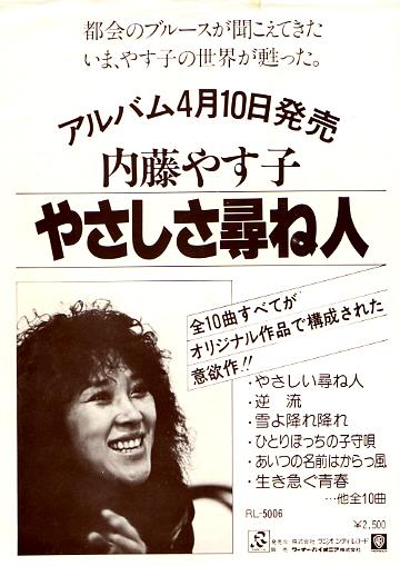 06_yasuko-chirashi.jpg