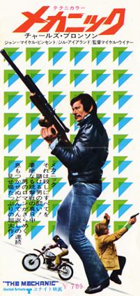 1973-06_メカニック