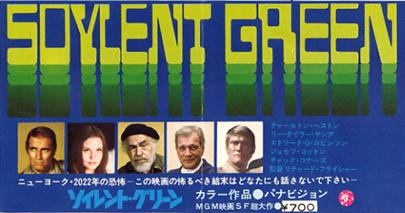 1973-20_ソイレントグリーン