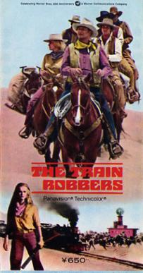 1973-11_大列車強盗