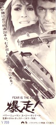1973-13_爆走
