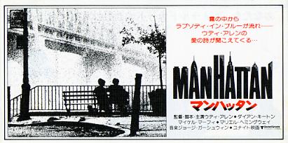1980-04_マンハッタン