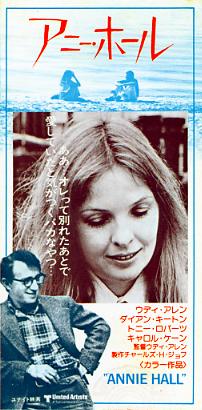 1978-04_アニー・ホール