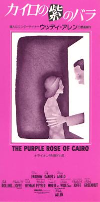 1986-05_カイロの紫のバラ
