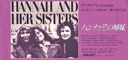 1987-04_ハンナとその姉妹