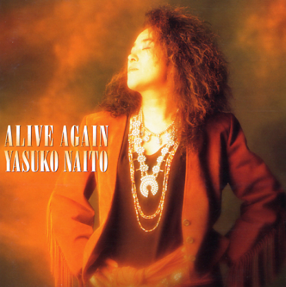 cd_yasuko-alive-again.jpg