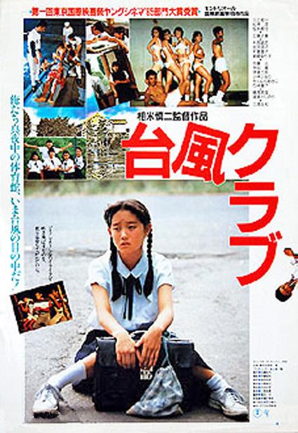 typhoonclub_ps2.jpg