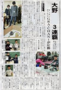 """""""朝日新聞埼玉少年少女スポーツ""""埼玉ノード大会の記事"""