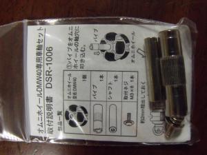 オムニホイールDMW40専用車軸セットDSR-1006