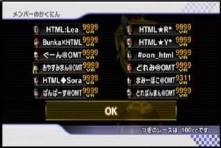 htmlメンバー