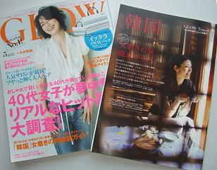 GROW雑誌