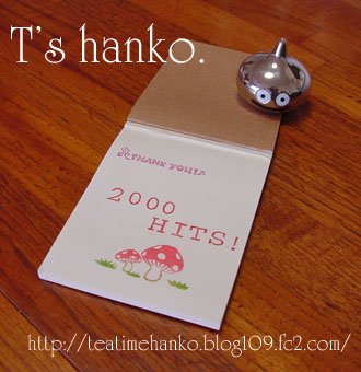 カウンター2000