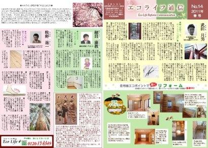 エコライフ通信2011年春号-1 コピー