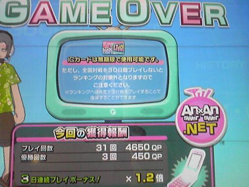 gameobera.jpg
