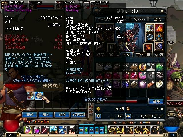 ScreenShot2011_0731_175039641.jpg