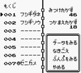 ポケモン捕獲祭結果画面例
