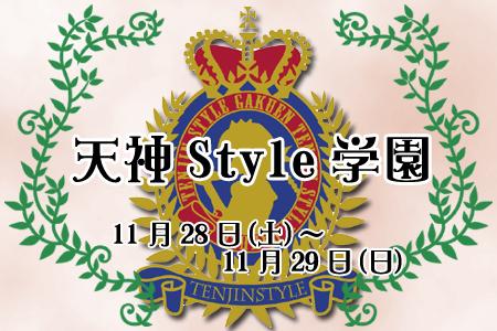 天スタ学園2nd